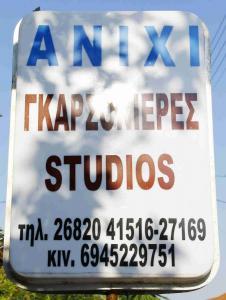 Anixi_Preveza_Pinakida